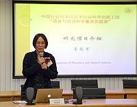 社科院語言研究所語音研究室主任李愛軍教授