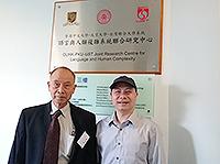 李壬癸院士參觀中大-北大-台聯大系統語言複雜系統聯合研究中心