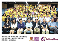In the Closing Ceremony of the CUHK Summer Research Placement Programme for Mainland and Taiwan Students