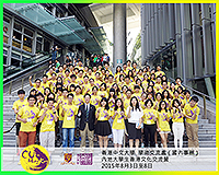 In the Opening Ceremony of the CUHK Summer Cultural Interflow Programme for Mainland Students