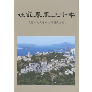 A Breeze of Spring over the Tolo Harbour: Fifty Years of Learning at the Department of Chinese Language and Literature, CUHK