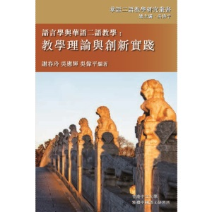 語言學與華語二語教學:教學理論與創新實踐