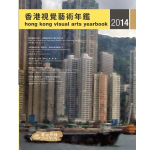 Hong Kong Visual Arts Yearbook 2014